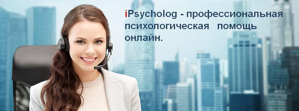 iPsycholog - профессиональная психологическая помощь ON-LINE